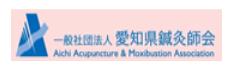 愛知県鍼灸師会に なかば鍼灸院 は所属しています
