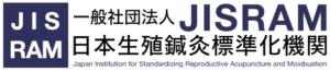 なかば鍼灸院 日本生殖標準化機関に 所属しています
