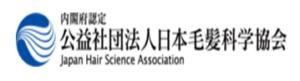 なかば鍼灸院は 日本毛髪科学協会に 所属しています