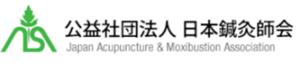 なかば鍼灸院は 日本鍼灸師会に 所属しています