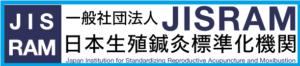 日本生殖鍼灸標準機関 会員